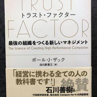 【ネット決済・配送可】TRUST FACTOR トラスト・ファク...