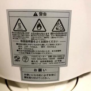 【ハロゲンヒーター】無料 暖房 ヒーター 冬支度 - 家電