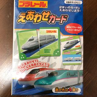★新品★ 新幹線 絵合わせカード