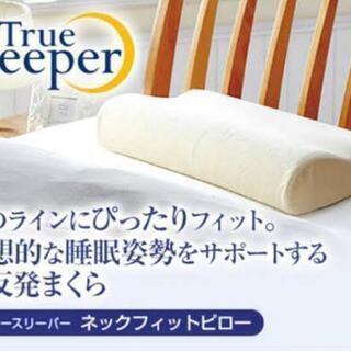 トゥルースリーパー ネックフィットピロー 枕