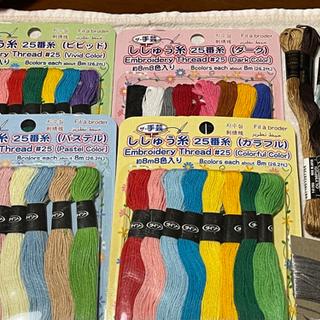 [お相手が決まりました]ししゅう糸 たくさん! ミサンガ ブレスレット アンクレット 手芸用品の画像