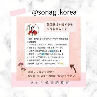 🇰🇷韓国語 教えます🇰🇷女性の方のみ🥀