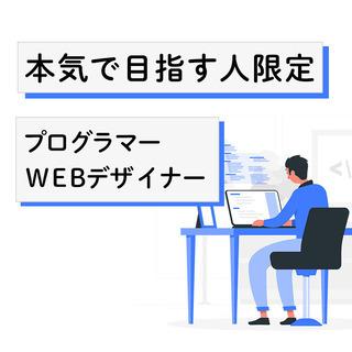 エンジニア・WEBデザイナーを本気で目指す人を募集しています!@...