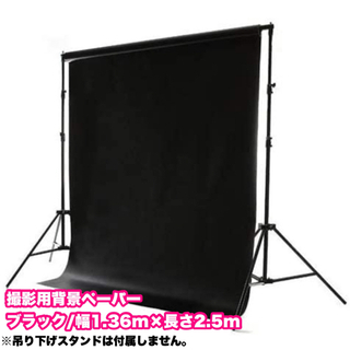 撮影用背景ペーパー(黒) 幅1.36m×長さ2.5m