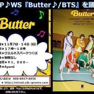 つくば市開催/BTS「Butter♪」踊ろう‼️