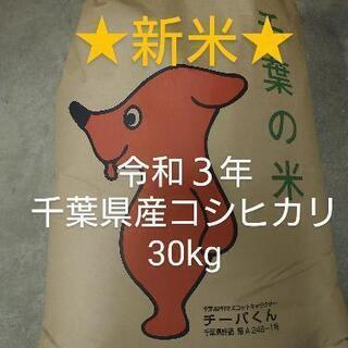 【配送可】令和3年新米コシヒカリ30kg 富里市発
