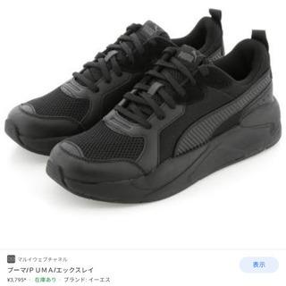 【puma スニーカー】26.5cm ❮ほぼ新品 購入三日以内❯...