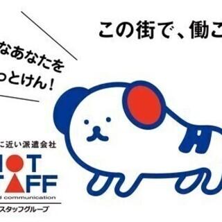 誰もが見た事ある有名カップ麺の入出荷作業!! 株式会社ホットスタ...