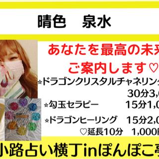 【狸小路占う横丁&ぽんぽこ亭】9/12出展者紹介
