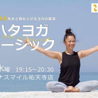 毎週水曜日はMaiko先生による「ハタヨガベーシック」開催中です!!