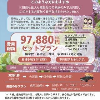 群馬 安い 葬儀 総額97880円 小さな自由葬儀を提供 高崎市...