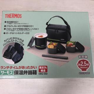 【ネット決済】サーモス 保温弁当箱(新品未使用品)