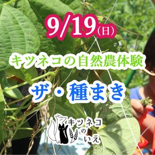 三重県で農業体験&BBQ