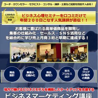 【水戸会場】起業のためのビジネスマーケティング講座