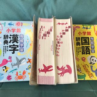 国語辞典☆漢字辞典
