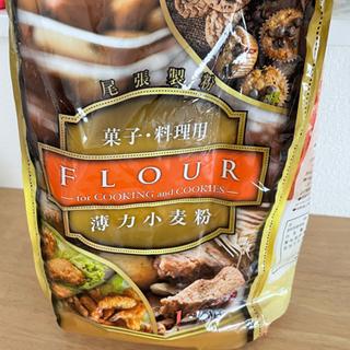 コストコ小麦粉2キロ