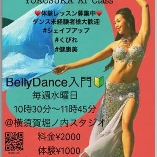 【横須賀で習い事ならココ♡】ベリーダンス &ボディメンテナンス