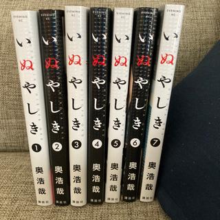 いぬやしき1巻〜7巻⭐︎