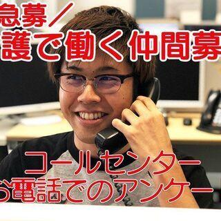 【名護市】★10月土日限定★簡単コールセンター(電話アンケート回...