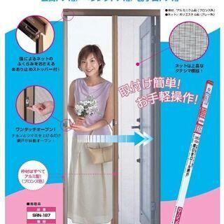 ローリング網戸 SRN-187(未使用・開封品)