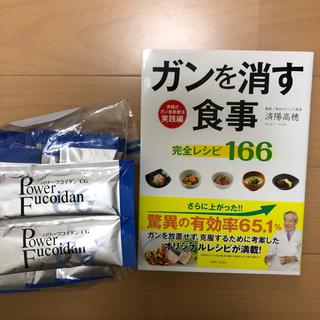 ガンを消す食事 レシピ本 パワーフコダインCG