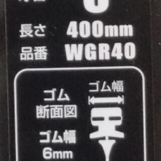 PIAA ワイパー 替えゴム WGR40 スーパーグラファイト