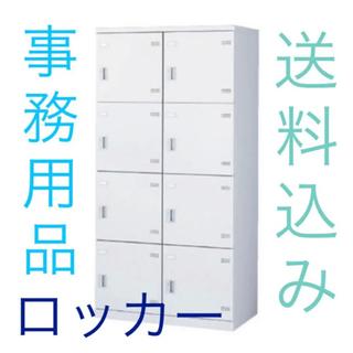 【ネット決済・配送可】オフィス家具【送料込み】