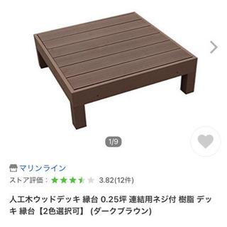人工木 ウッドデッキ0.25坪 1つダークブラウン