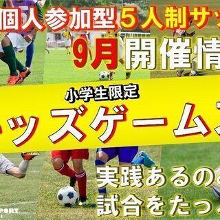 9月キッズゲームズ最新情報‼小学生限定個人参加型5人制サッカー‼