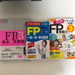 FP3級 参考書 問題集