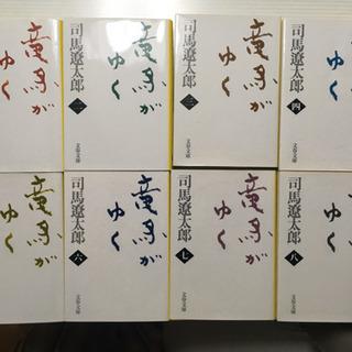 竜馬がゆく 1〜8全巻セット(文庫) 司馬遼太郎