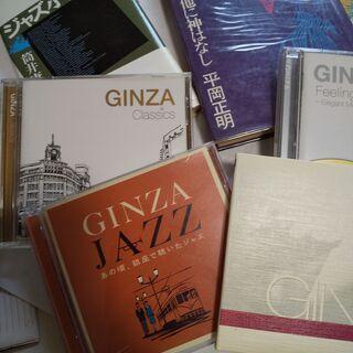 【ネット決済・配送可】『GINZAジャズ・クラシック&JAZZ読み物』