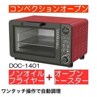 【ネット決済】マイコンノンオイルフライオーブン dco-1401