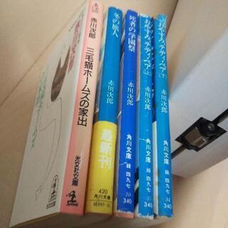 🍁赤川次郎5冊