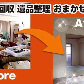 愛知県 名古屋市緑区・南区 の不用品買取、処分、回収 生前…