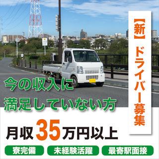 【便利屋ドライバー】まずは月収35万円〜60万円を目指そう!《寮完備》