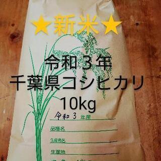 【配送可】★新米★令和3年 千葉県産コシヒカリ 玄米 10kg