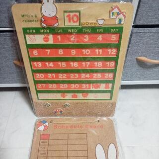 ミッフィー 木製マルチカレンダー コルクボード 未使用