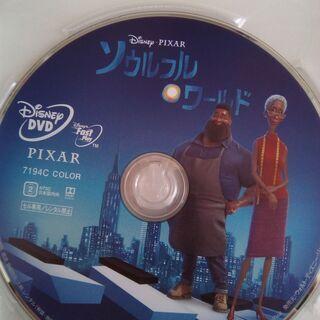 新品未視聴 国内正規品 DVD ソウルフルワールド