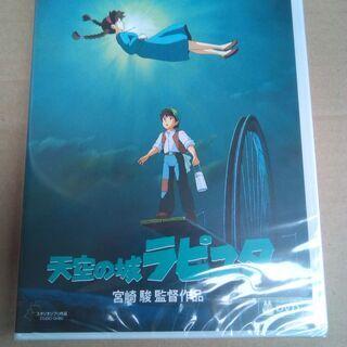 新品未開封 DVD 天空の城ラピュタ