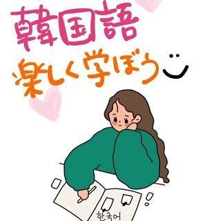 ★韓国語を楽しく勉強しませんか?★