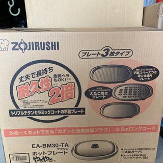 未使用品 ZOUJIRUSHI 象印 ホットプレート やき…