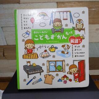 【ネット決済】美品絵本  0歳から4歳  もっとこどもずかん  ...