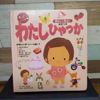 【ネット決済】美品絵本  0歳から5歳  わたしひゃっかン ずか...
