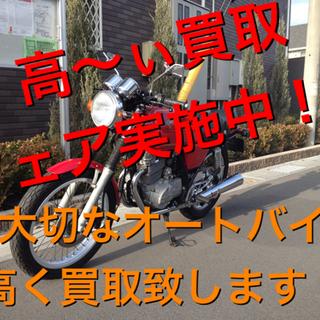 【東京】★高〜ぃ買取フェア実施中!!大切な愛車高く買取致します!...