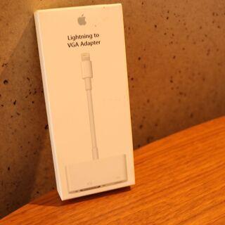 【新品】【Apple純正】Lightning - VGAアダプタ