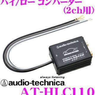 オーディオテクニカ(audio-technica) ハイ:ロー コンバーター(2ch用) AT-HLC110 - 売ります・あげます