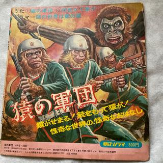 猿の軍団  昭和43年