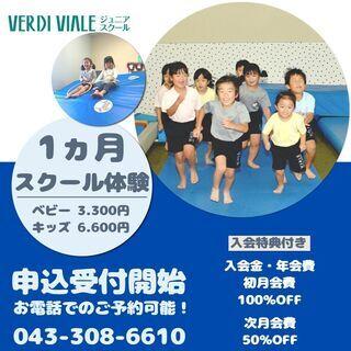 体操教室!9月1ヶ月体験【VIALEジュニアスクール】