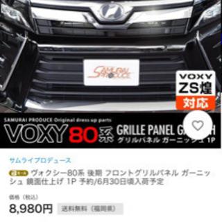 【ネット決済】voxy フロントガーニッシュ